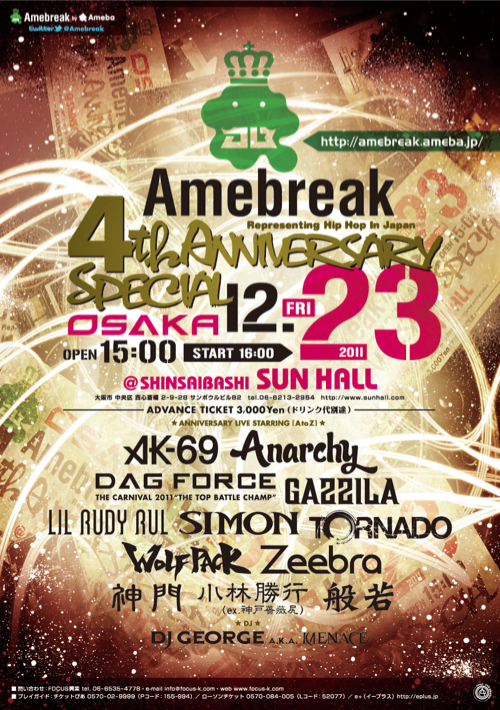 Amebreak4th_Osaka_A5omo5_2.jpg