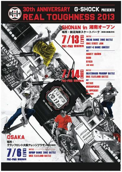 news130705_g-shock_flyer.jpg